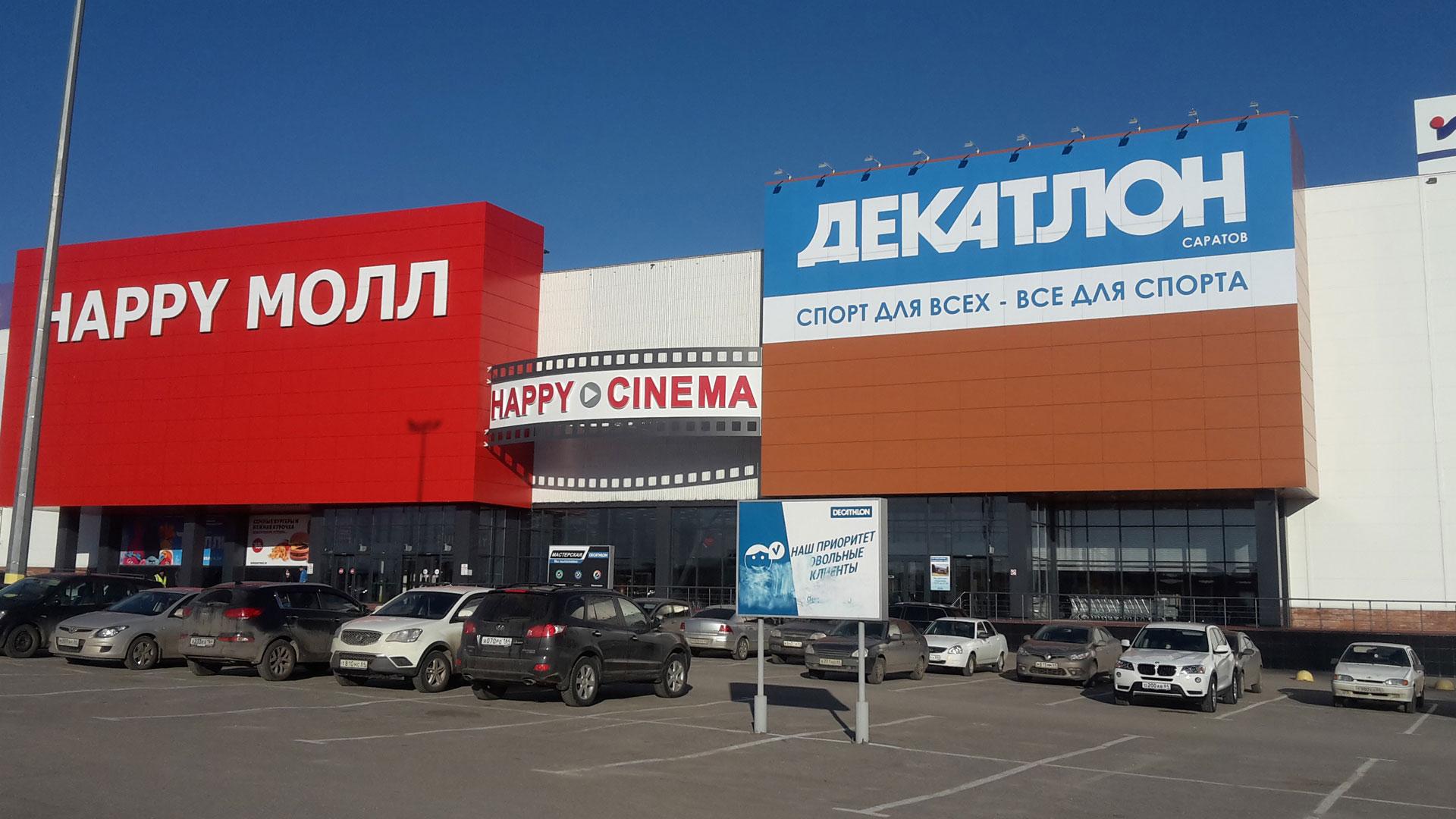 Открытие бренд-секции «Калинка» в ТК «Happy Молл» Саратов